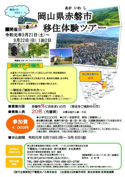 赤磐市移住体験ツアー(9月21日~22日)を開催します