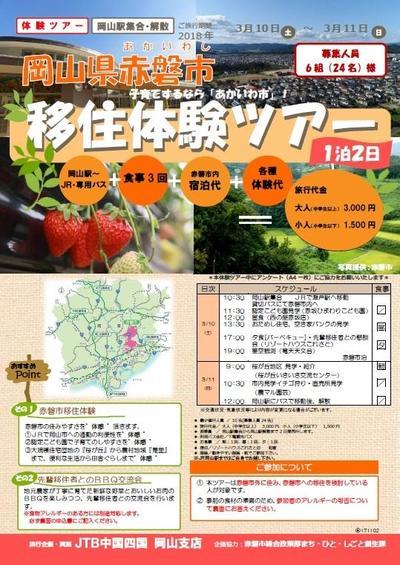 赤磐市移住体験ツアー「春の段」を開催します
