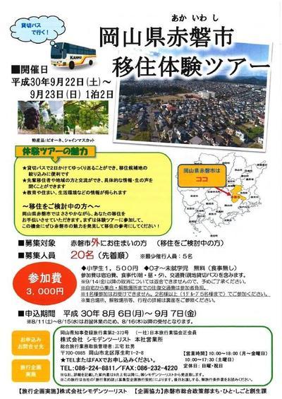 赤磐市移住体験ツアー(9月22日~23日)