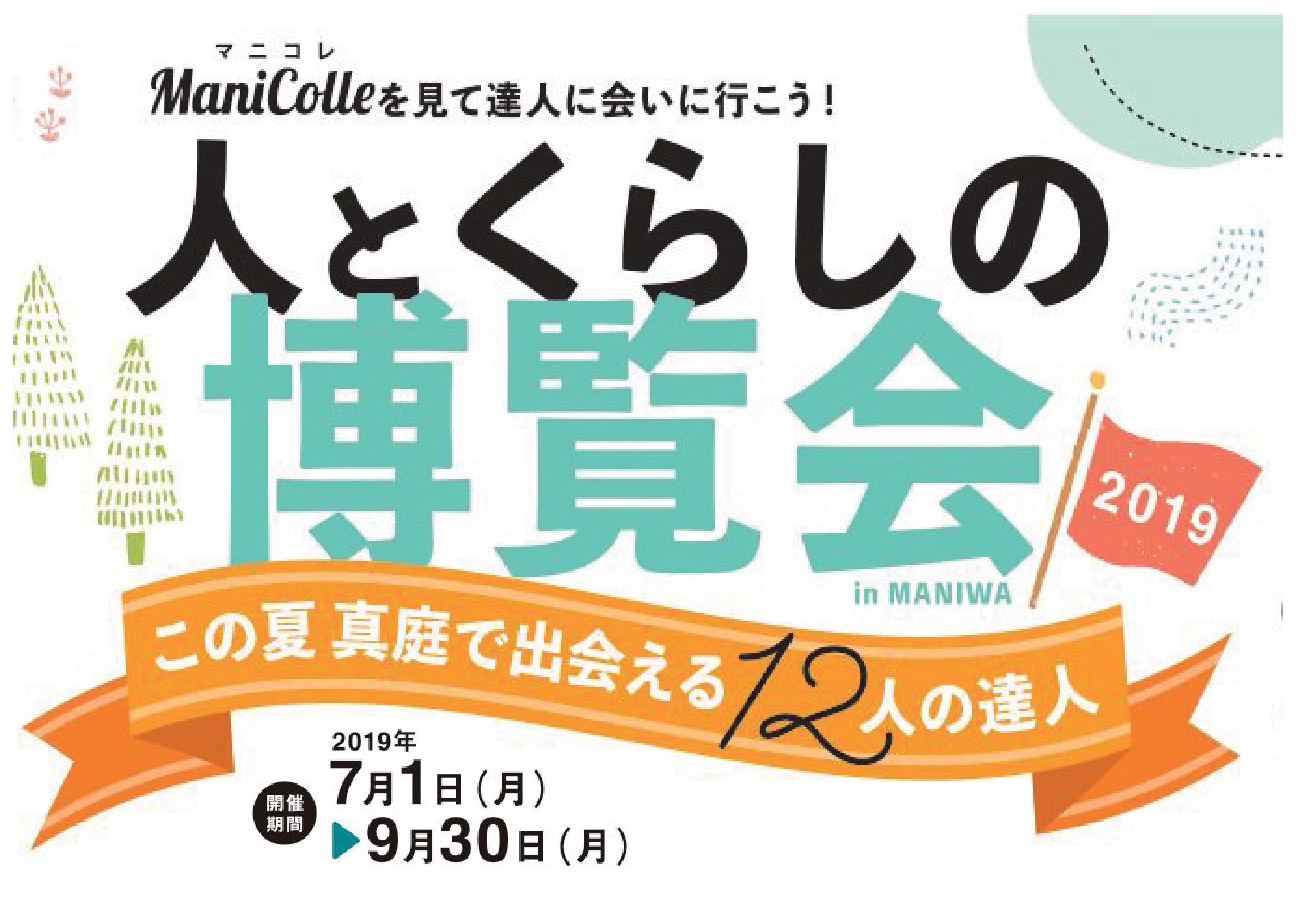 【7/1~9/30開催】この夏真庭で会える12人の達人「人とくらしの博覧会2019」開催中!