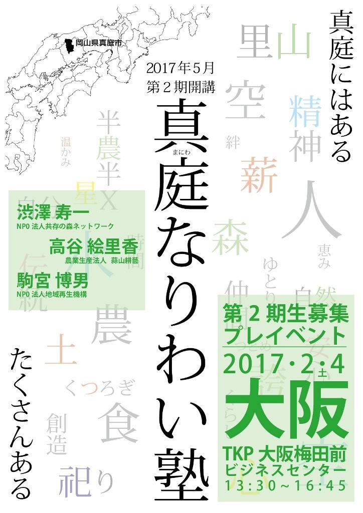 2017年2月4日【大阪会場】「真庭なりわい塾」プレイベントin大阪