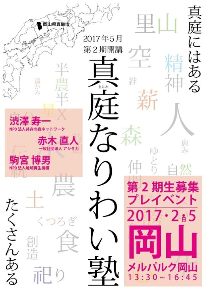 2017年2月5日【岡山会場】「真庭なりわい塾」プレイベントin岡山