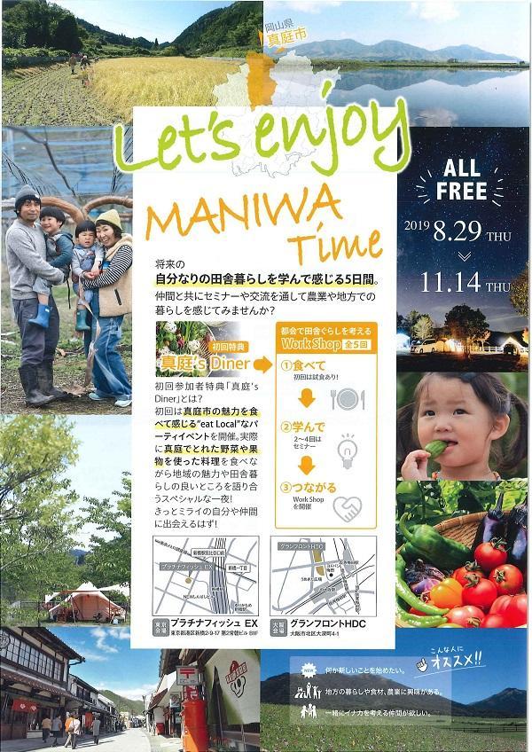 東京で農業経営の基礎を学ぶ「真庭起農スクール」開講~Let's enjoy MANIWA time@Tokyo~