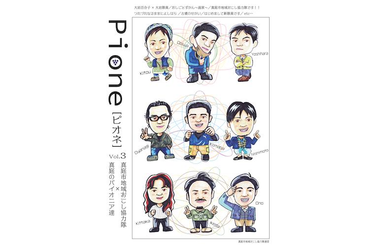 真庭市地域おこし協力隊通信 Pione[ピオネ ] Vol.3 発刊