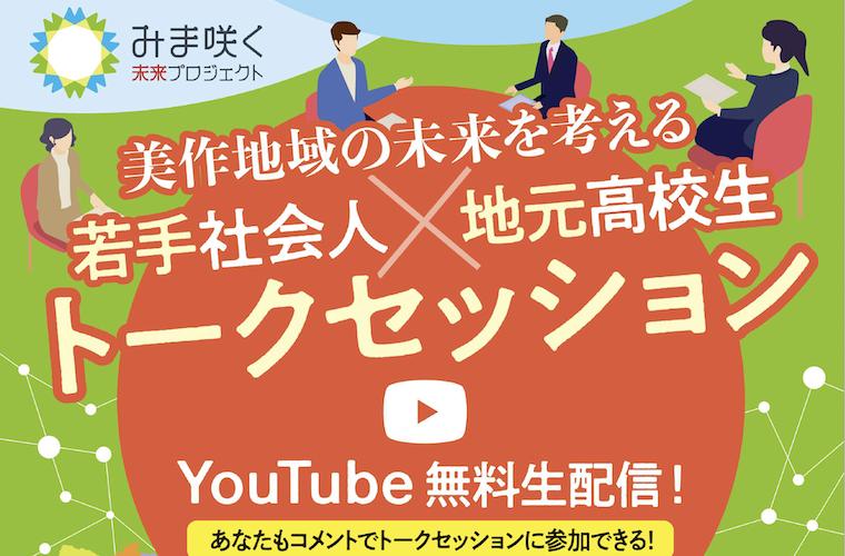 【10/30 ライブ配信】みま咲く未来フォーラム2021in美作