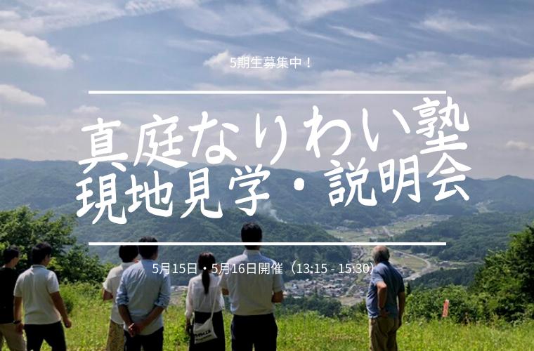 【5/15・5/16開催】真庭なりわい塾 現地見学・説明会のご案内