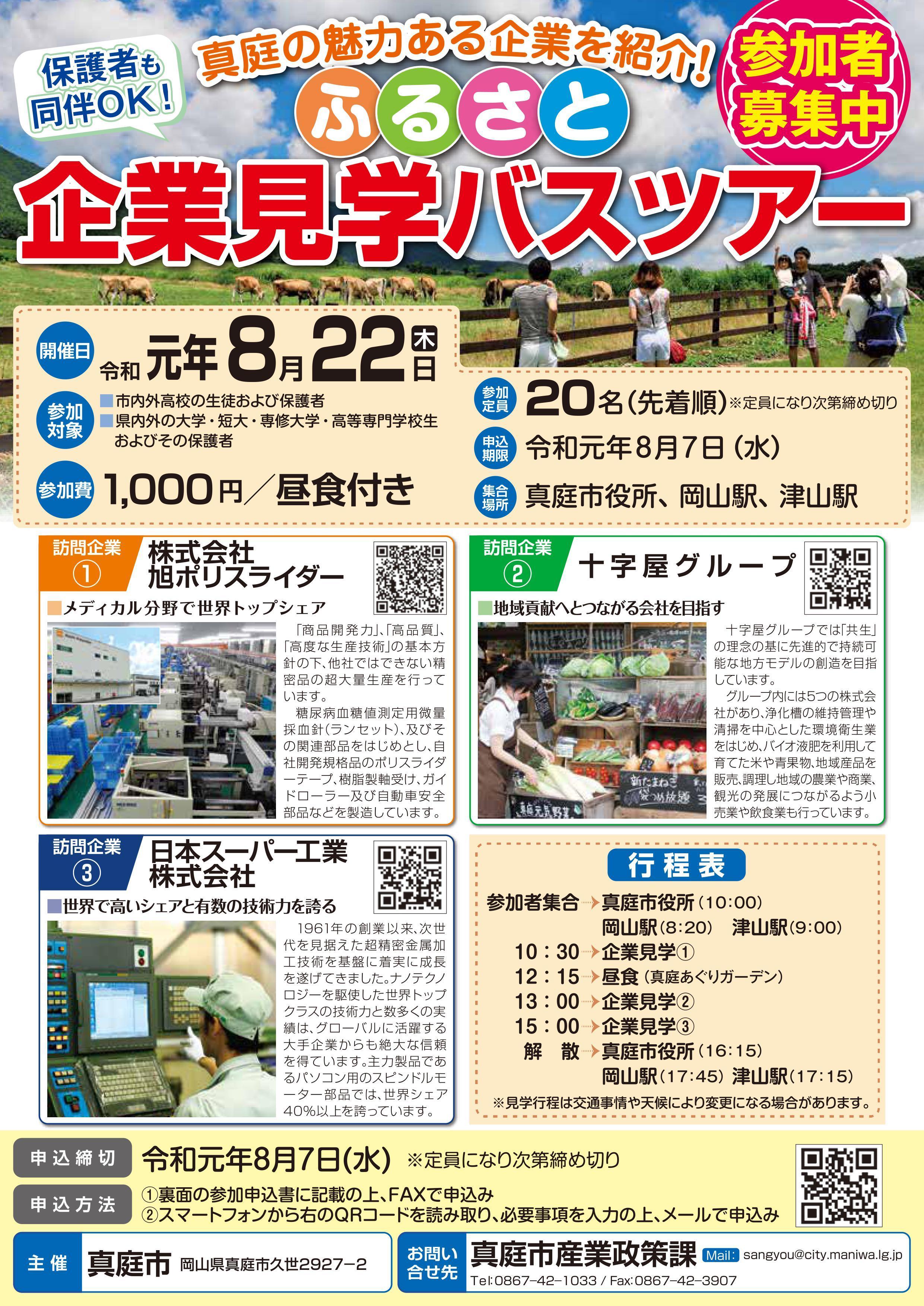 【学生対象】8月22日(木)開催 ふるさと企業見学バスツアー(8/7〆切)