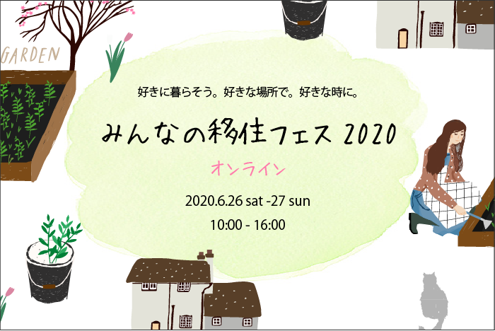 20200626SMOUT移住フェス.png