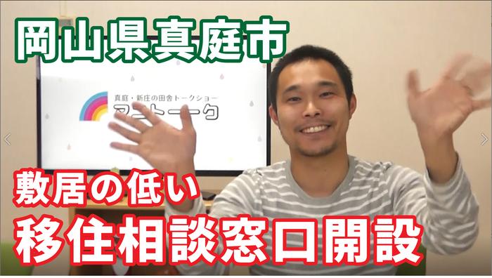 【オンライン移住相談窓口について、動画にまとめました!】COCOMANIWA YouTubeチャンネル