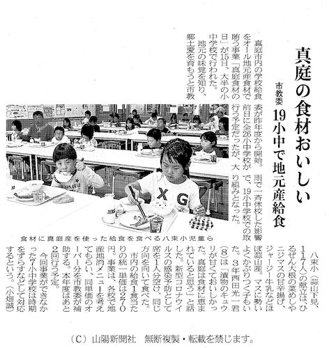 20200806 真庭産食材の給食.png