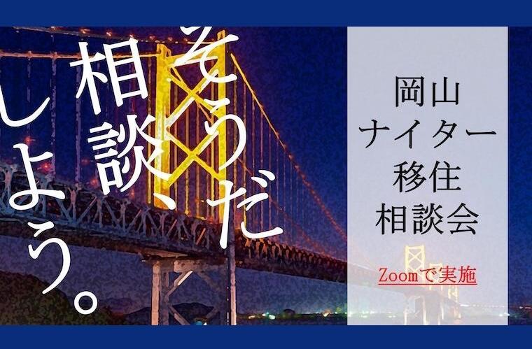 【1/21開催】岡山ナイター移住相談会に真庭市も参加します!