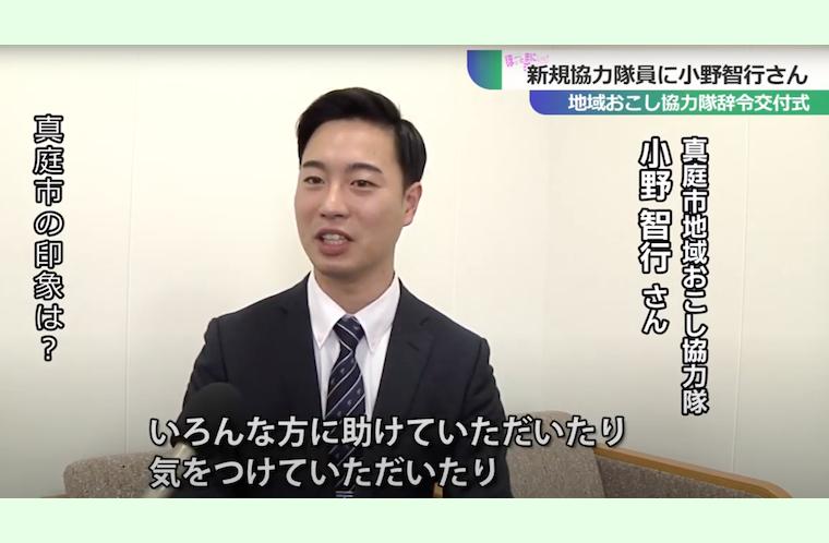 【真庭市地域おこし協力隊】新メンバー入隊