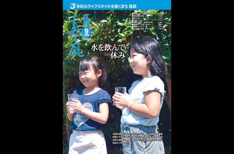 岡山県広報コンクルールで「広報真庭9月号」が特選に選出!