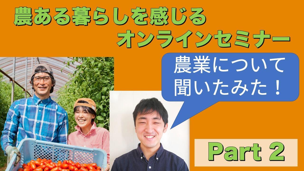 【YouTube】農ある暮らしを感じるオンラインセミナー Part2
