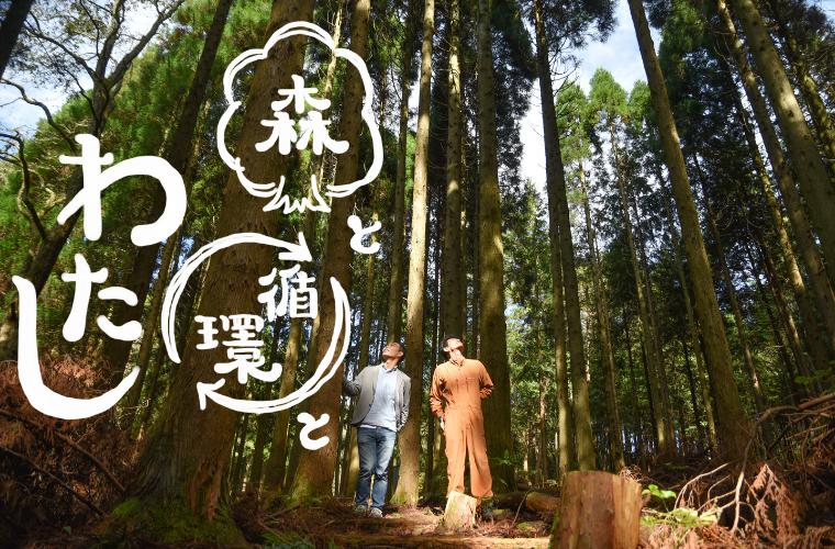 【5/9 オンライン開催】里山暮らしセミナー〜森と循環とわたし〜