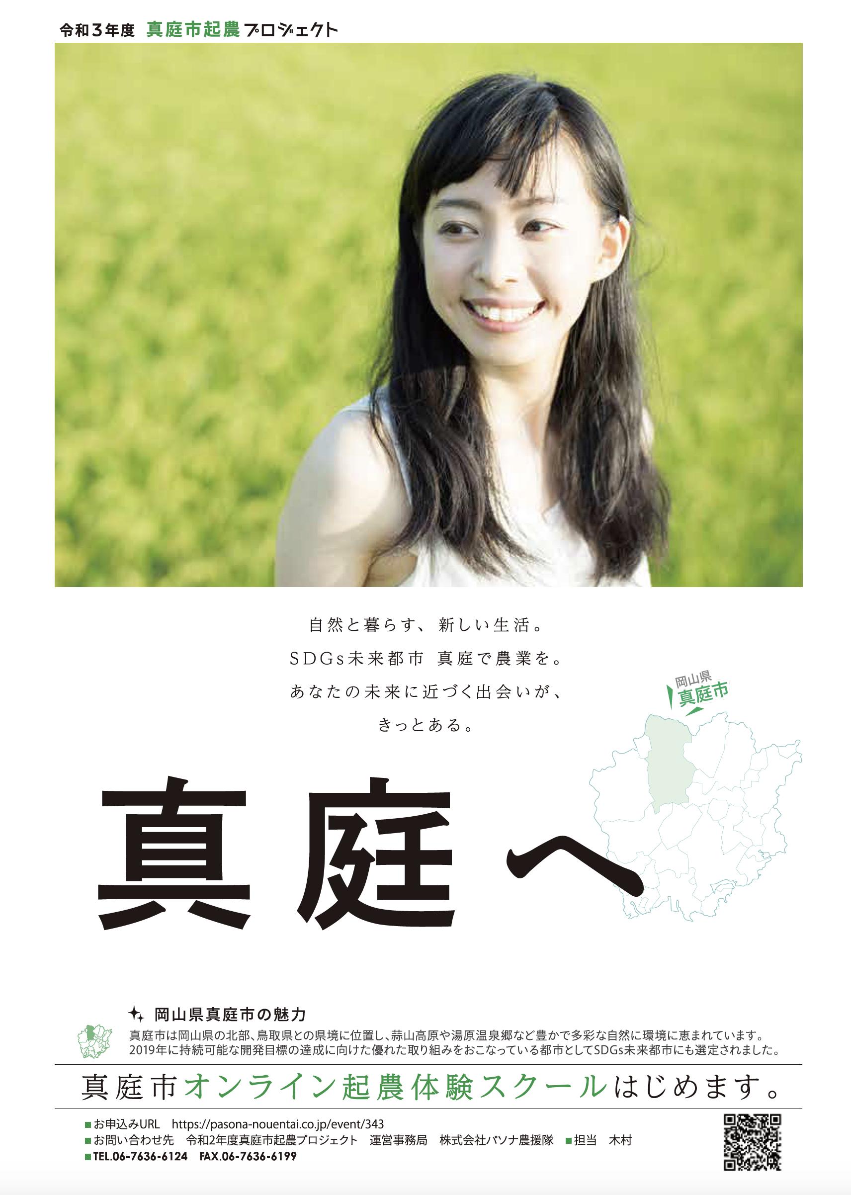 【全4回】真庭オンライン起農スクール(2/12〜3/5)