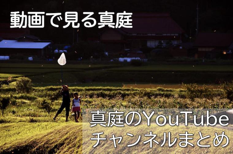 【動画で見る真庭】真庭のYouTubeチャンネルまとめ