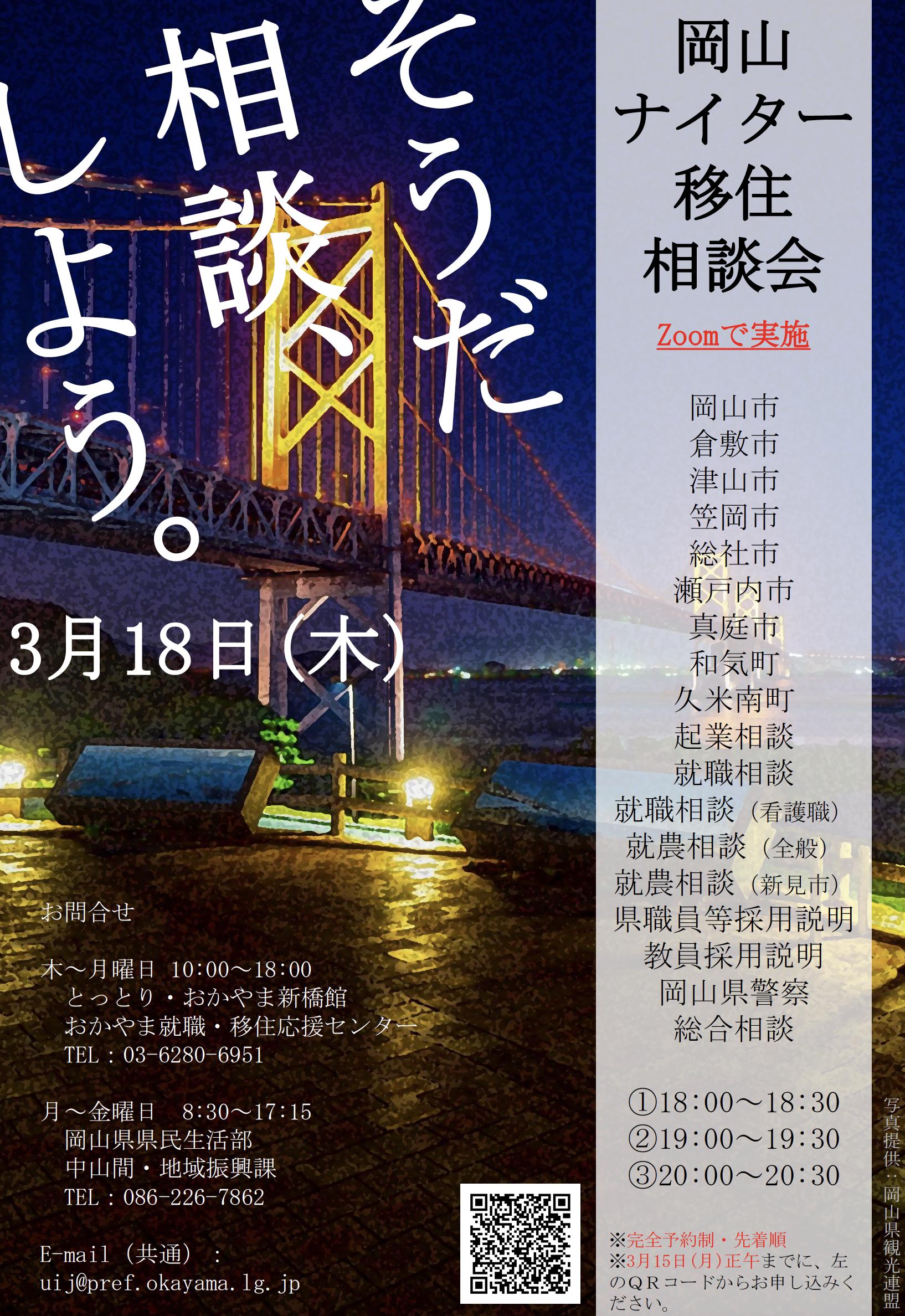 【3/18】岡山ナイター移住相談会に真庭市も参加します!