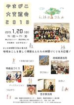 event20190120.jpgのサムネイル画像