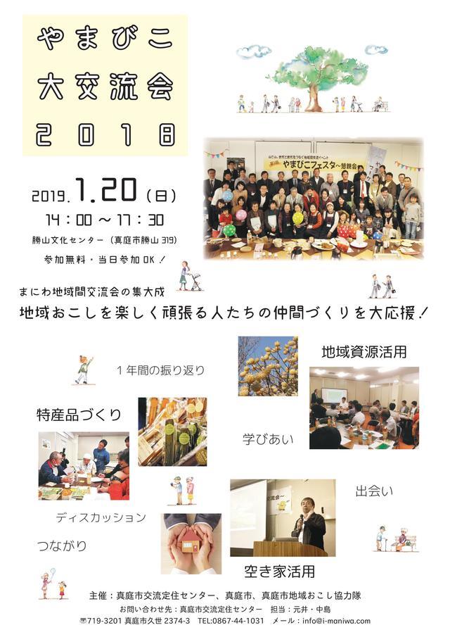 event20190120.jpg