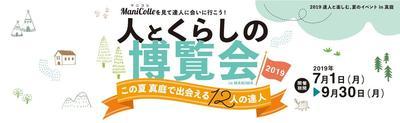 banner_hitotokurashi.jpg