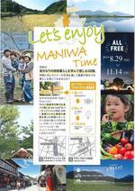 新規就農のための5日間集中講座を大阪で。 「真庭起農スクール」開講~Let's enjoy MANIWA time@Osaka~