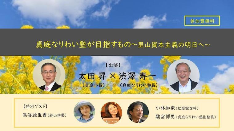 【次回3/20】真庭なりわい塾オンライン特別セミナー【最終回】