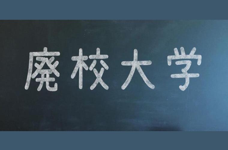 廃校大学 アイキャッチ.jpg