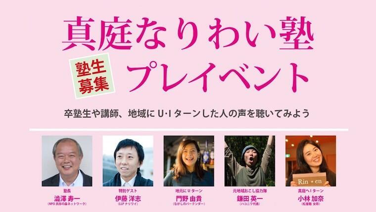 【4/24】真庭なりわい塾 塾生募集 プレイベント