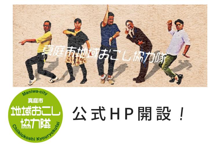 真庭市地域おこし協力隊の公式HPができました!