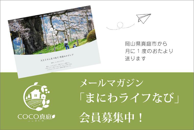 メールマガジン『まにわライフなび』会員募集中!