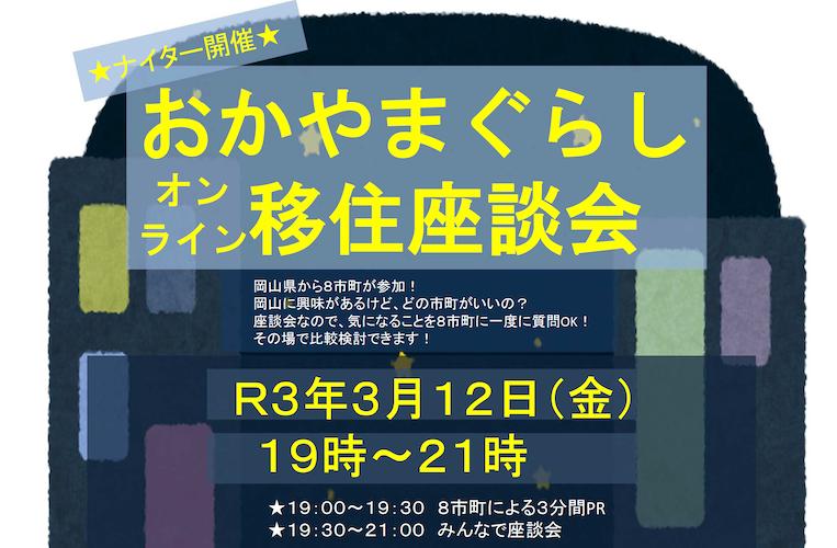 【ナイター開催】おかやまぐらしオンライン移住座談会