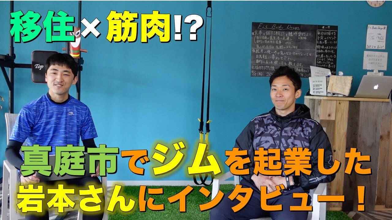 オンラインセミナー 「移住×起業」のダイジェスト動画を公開