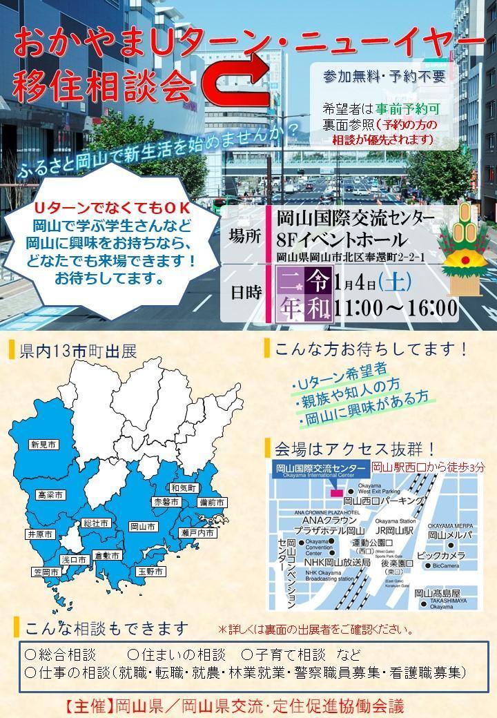 【1/4岡山開催】おかやまUターン・ニューイヤー移住相談会に和気町も出展いたします!