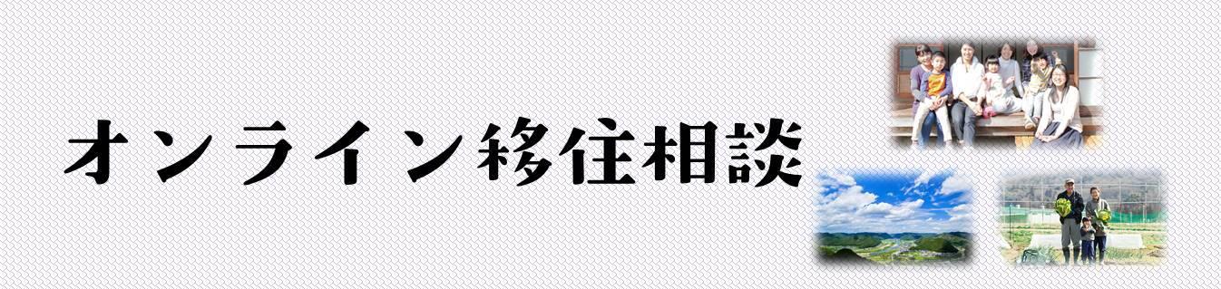 【和気町】「オンライン移住相談」を開始しました