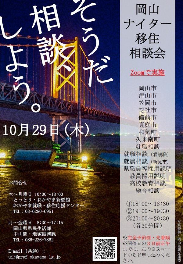 【10/29開催】「岡山ナイター移住相談会」に和気町参加決定!