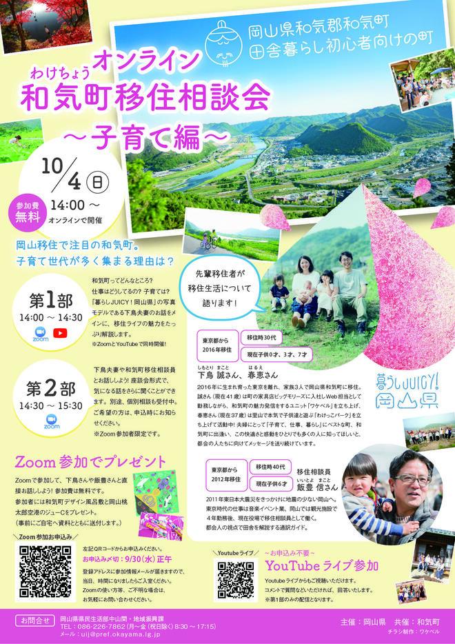 【オンライン開催】10月4日(日)和気町移住相談会 ~子育て編~
