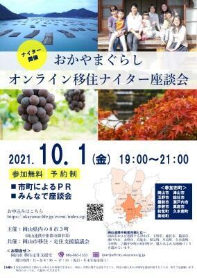 【10/1開催】ナイター移住座談会に和気町参加!(オンライン)