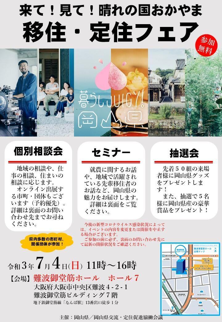 【7月4日大阪】来て!見て!晴れの国おかやま移住・定住フェアに和気町オンライン参加決定!