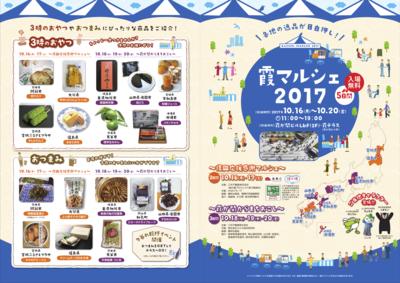 霞マルシェ2017パンフレット表面.png