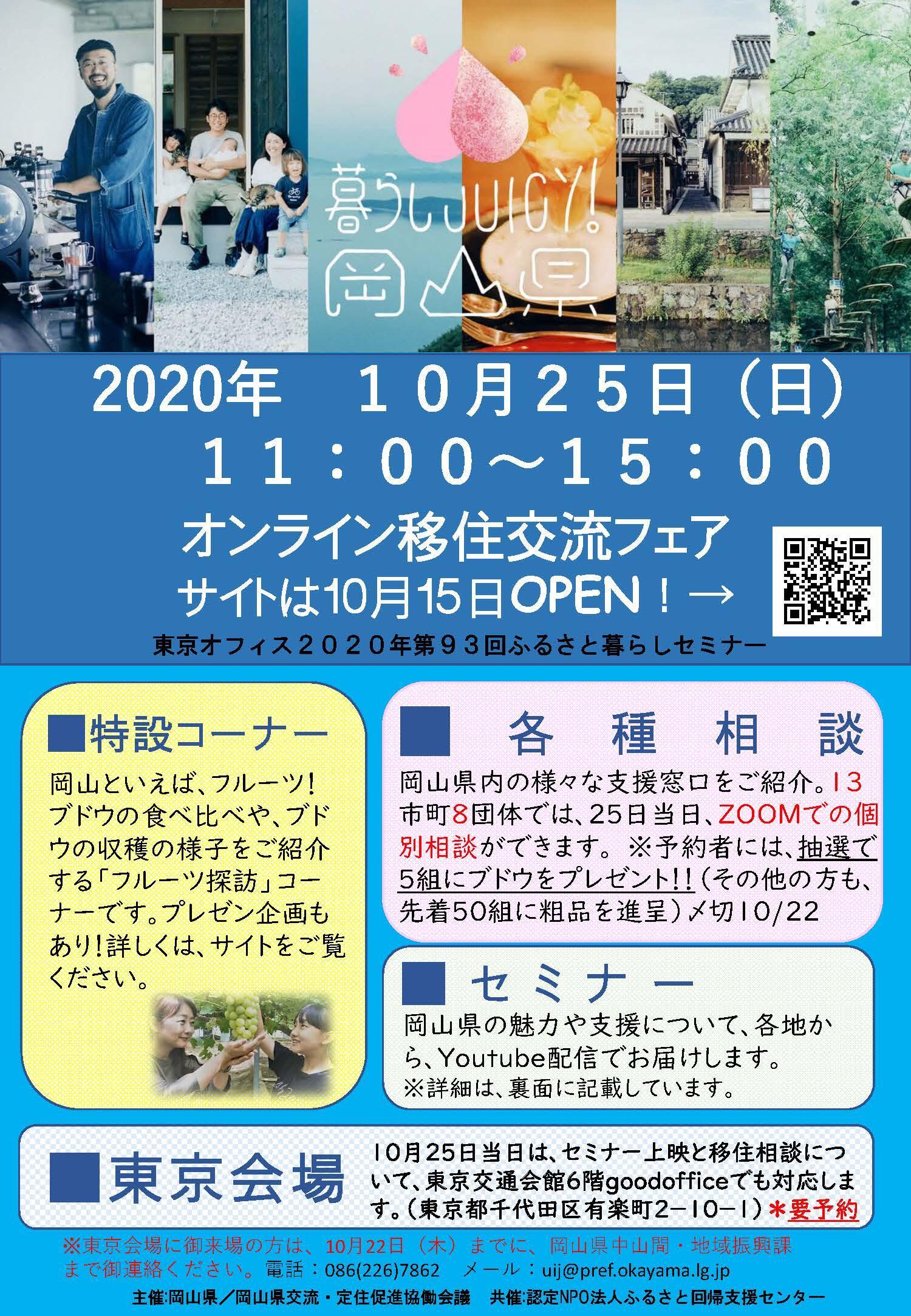 【10/25開催】「暮らしJUICY!岡山県オンライン移住交流フェア」に和気町参加決定!
