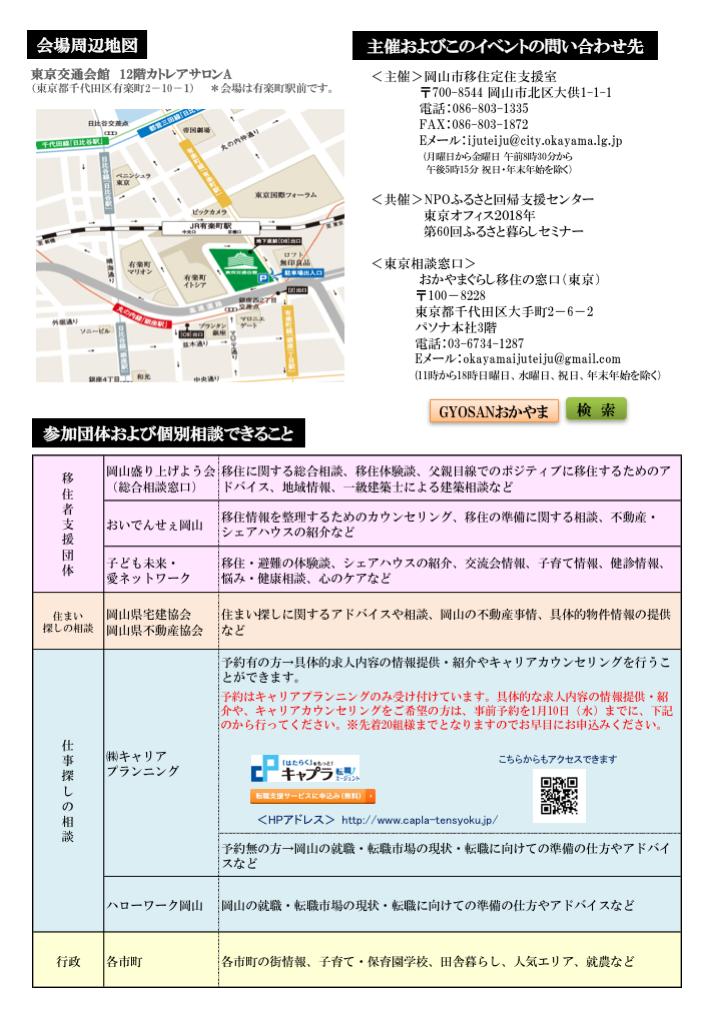 【東京開催】1/13(土)おかやまぐらし移住相談会開催!