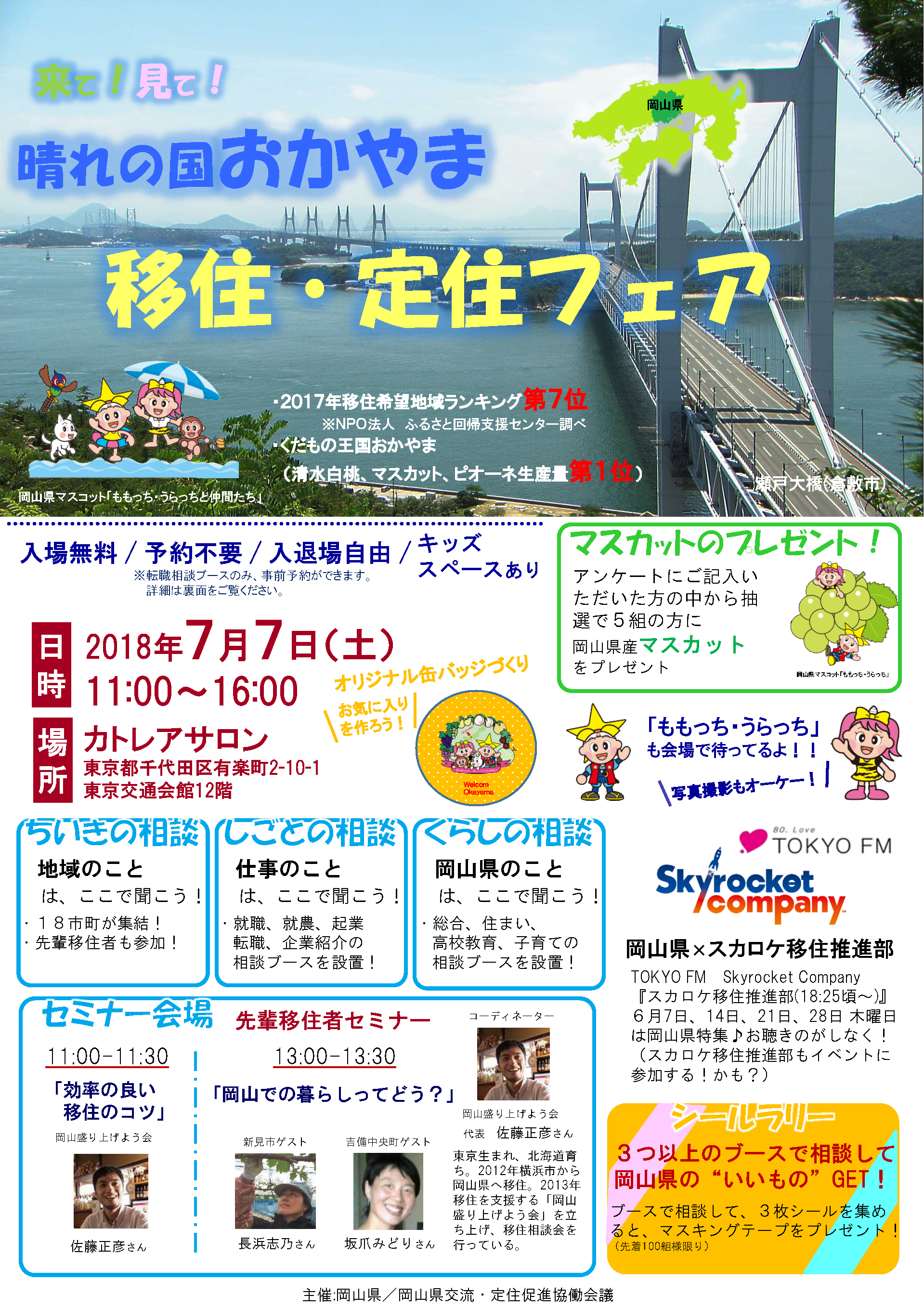 https://www.okayama-iju.jp/municipality/16wake/img/180707%E3%83%81%E3%83%A9%E3%82%B7_%E3%83%9A%E3%83%BC%E3%82%B8_1.png