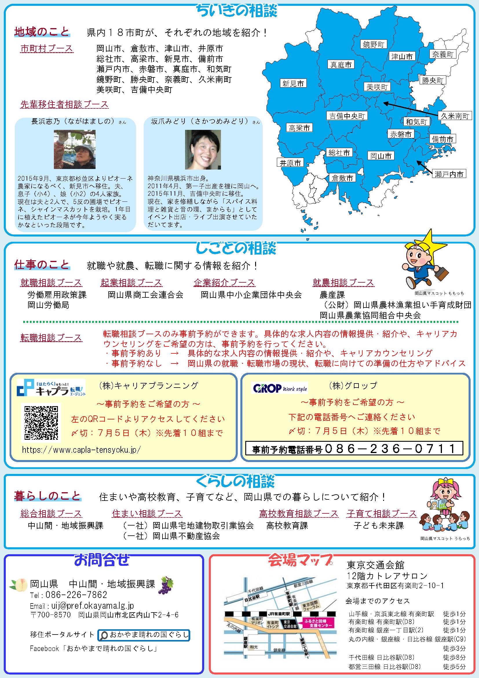【7/7(土)東京開催】晴れの国おかやま 移住・定住フェア