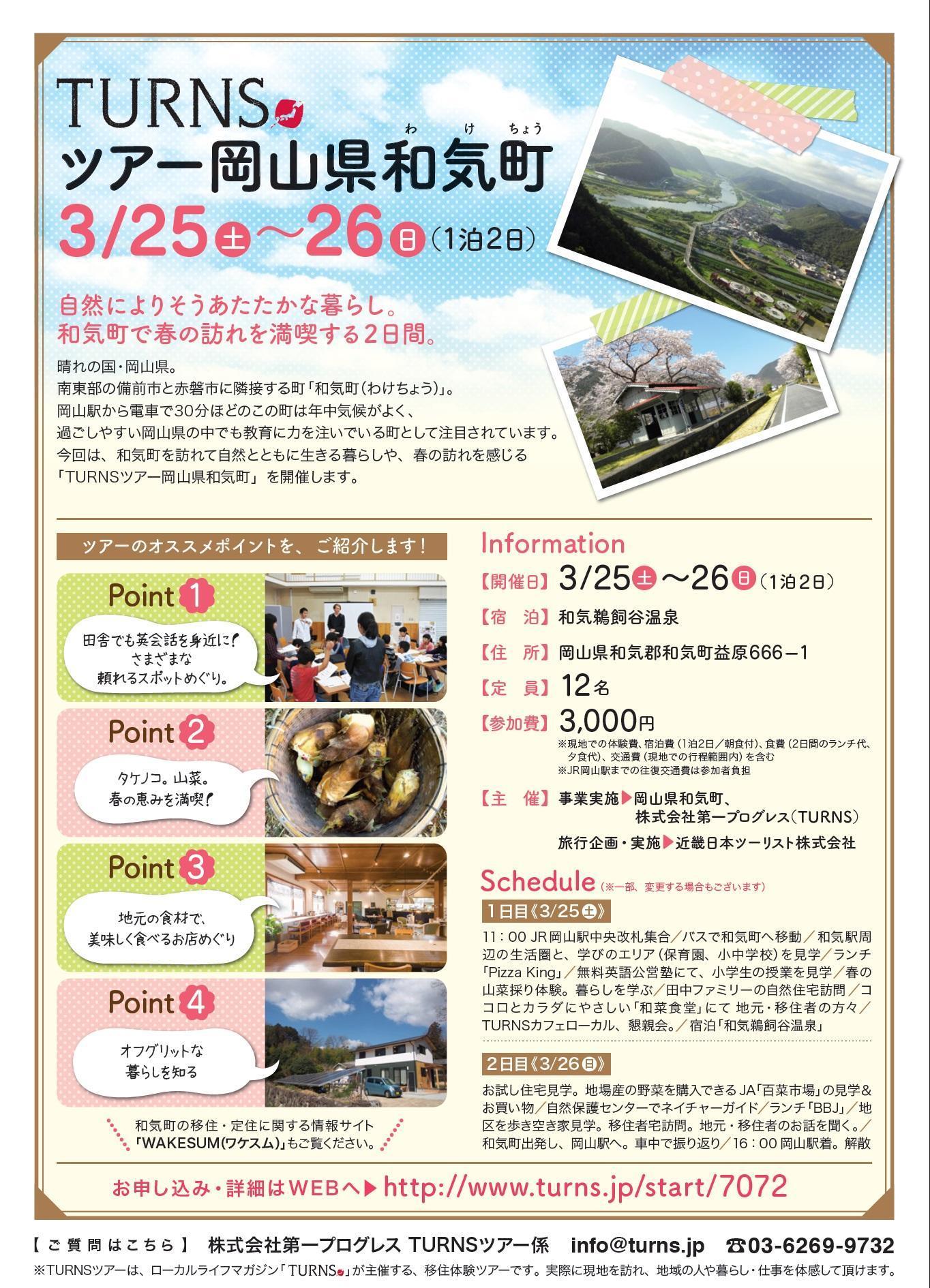 3/25~26移住体験ツアーを開催、参加者募集中です!