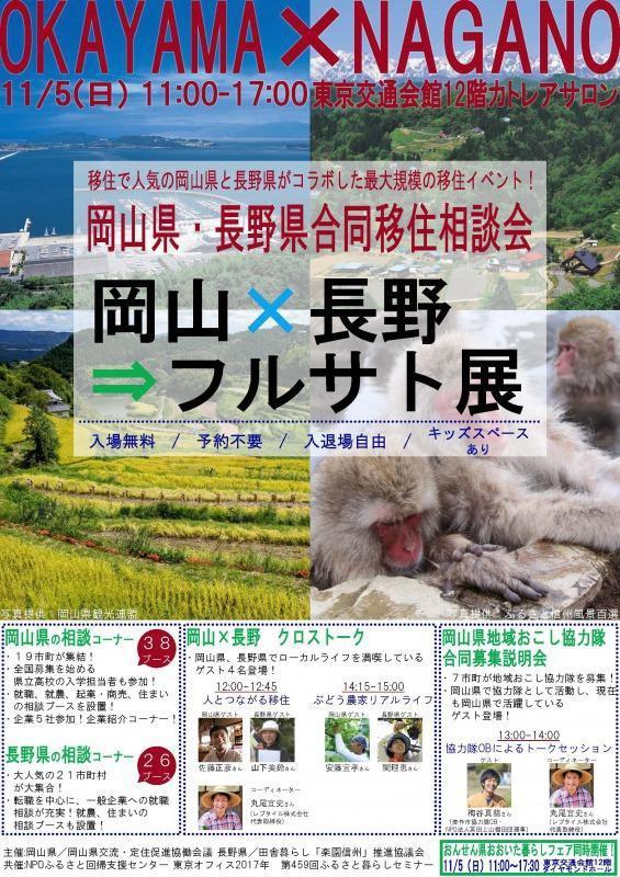 【東京11/5(日)】岡山県・長野県合同移住相談会、和気町も参加します