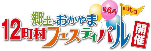 〈10/21・22〉郷土・おかやま12町村フェスティバル