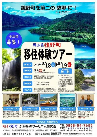 2018年8月18日~19日鏡野町移住体験ツアー.jpg