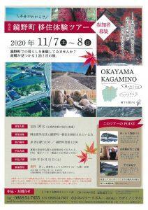 鏡野町移住体験ツアーチラシ2020.11-212x300.jpg
