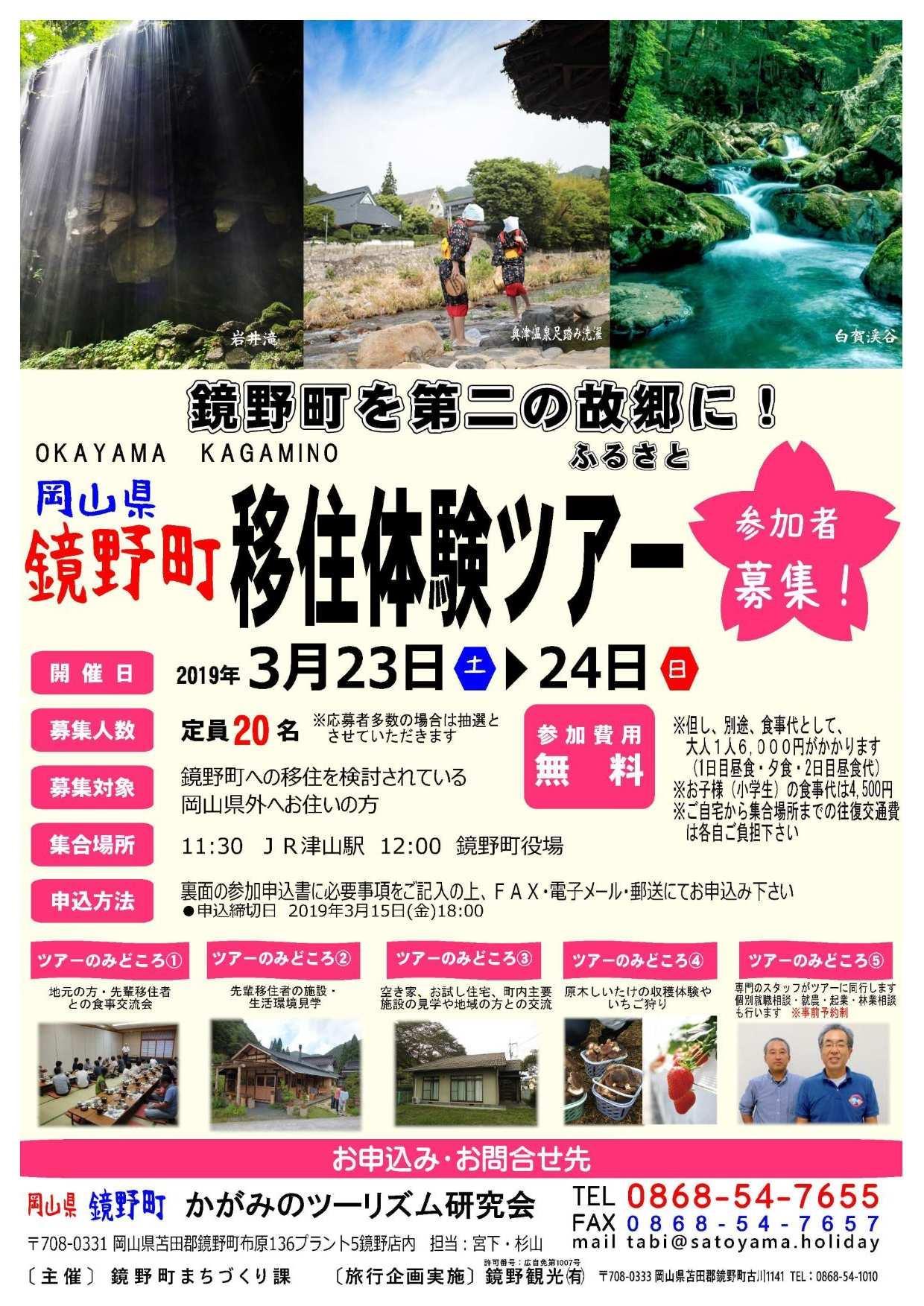 平成31年3月23日(土)・24日(日)開催 鏡野町移住体験ツアー 参加者募集!!